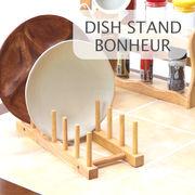 木製ディッシュスタンド ボヌール