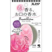 ブレスパルファム はじけるカプセルプレシャスフローラルの香り 30粒  【 マウスウォッシュ 】
