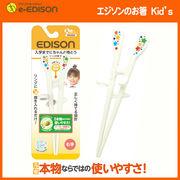【右手用】お箸練習 エジソンのお箸 キッズ 右手用「Kid's」お箸KID'S用 トレーニング箸