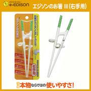 【右手用】お箸練習 エジソンのお箸3 右手用「大人用」介護用 リハビリー用 トレーニング箸