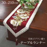 【テーブルランナー】 テーブル ランナー 敷物 花柄 ゴブラン オリジナル 30×210