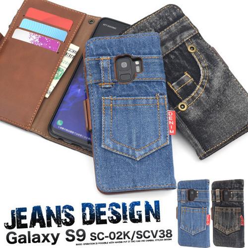 Galaxy S9 SC-02K/SCV38用ジーンズデザイン手帳型ケース