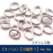 Cカン(小) 基礎パーツ【ステンレス・0.5mm*4mm*3mm】【10個売り】シルバー