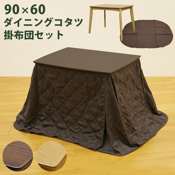 【時間指定不可】ダイニングコタツ 90×60 長方形 掛け布団セット BR/NA