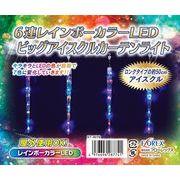【即納】【防滴仕様】6連レインボーカラーLEDアイスクルカーテンライト
