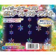 【即納】【防滴仕様】6連レインボーカラーLEDスノーフレイクカーテンライト