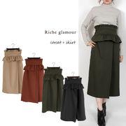 ◆秋冬SALE◆T/R/Puツイルコルセットベルト付きスカート(27761)