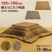 綿入りこたつ布団 190×190 BR/GY