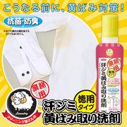 汗ジミ黄ばみ取り洗剤 徳用 175ml