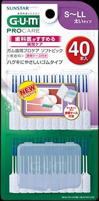 ガム歯周プロケア ソフトピック40P サイズS~LL 【 サンスター 】 【 フロス・歯間ブラシ 】