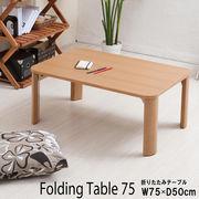 【直送可/送料無料】折りたたみテーブル幅60・75・90・120cm 机/デスク/座卓/木製/ナチュラル/シンプル