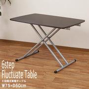 【直送可/送料無料】目的に合った高さに変えられて便利!木目6段階式昇降テーブル