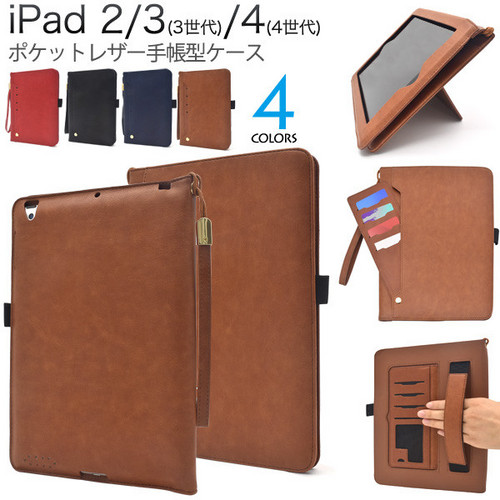 ハンドメイド iPad 第 2 3 4世代 レザー 手帳型ケース 手帳型 アイパッド 大人 シンプル 高級 便利