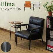 Elma 1Pソファ BK/BR/WH