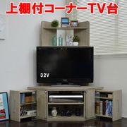 【6/中】テレビ台  コーナー ハイタイプ オーク JSTVB-130OAK