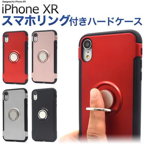 iPhone XR ケース 背面 スマホリング リングホルダー iphonexr アイフォンxr スマホケース アイフォンXR