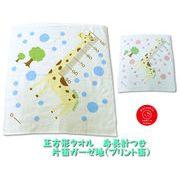 日本製 ベビー用 きりんの正方形バスタオル (片面ガーゼ)