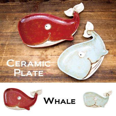 セラミック プレート クジラ Whale Plate★