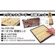 【売り切れごめん】ポータブル将棋セット