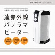 ROOMMATE 遠赤外線パノラマヒーター EB-RM8800A