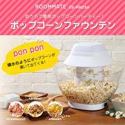 【日テレ ZIP!紹介されました】ROOMMATE ポップコーン ファウンテン EB-RM29A