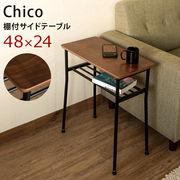 Chico 棚付サイドテーブル