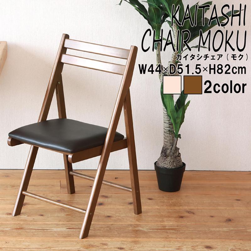 【直送可/送料無料】便利な背もたれ付木製折り畳み椅子◆カイタシチェア(もく)