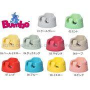 S) 【バンボ】 チャイルドチェア ベビーソファー 全10色