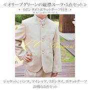 オリーブグリーンの縦襟スーツ・5点セット、 男の子、 スーツ、 子供スーツ、 フォーマル、100cm-140cm
