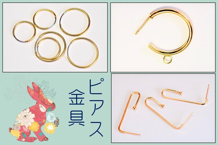 【高品質銅製品】イヤリング基礎金具・ピアス金具 ラウンドピアス金具