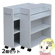 【メーカー直送】JKプラン クローゼット 収納 ラック 本棚 2個セット ホワイト キャスター付き 大容量