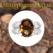 CSs / 11-7-1-1 ◆ Silver925 シルバー  リング  シャンペン トパーズ  13号