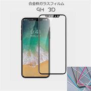 【iPhone】ガラスフィルム 3.0D 9H xs max フィルム 液晶保護フィルム 合金枠強化//パッケージ付き