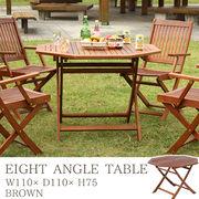 ガーデン 八角テーブル 直径110cm GT05FB