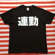 連勤Tシャツ 黒Tシャツ×白文字 S~XXL