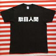 駄目人間Tシャツ 黒Tシャツ×白文字 S~XXL