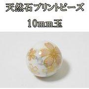 天然石ビーズ&パーツ★天然石プリントビーズ:ハウライト10mm(桜) アクセサリーパーツ ptbz