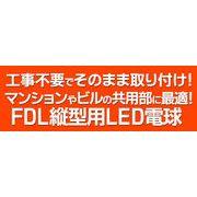 FDL型 LED電球 縦型用 FDL蛍光灯 口金 GX10q 2 3 4 ダウンライト 消費電力7W 間接照明 長寿命 工事不要 FDL