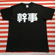 幹事Tシャツ 黒Tシャツ×白文字 S~XXL