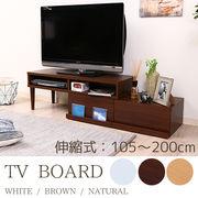 伸縮TVボード  ブラウン/ホワイト/ナチュラル