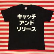 キャッチ アンド リリースTシャツ 黒Tシャツ×白文字 S~XXL