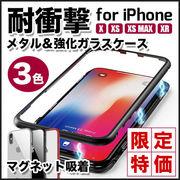 スタート超特価!耐衝撃メタル&強化ガラスケース これが「見せて守る」最強iPhoneケース