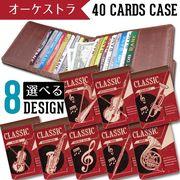 東京アンティーク 40枚入るカードケース 【オーケストラ赤】