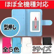 手帳型スマホケース 【3サイズ4-5.5インチ】スライド式でほぼ全機種に対応 ★型押し調★ 全5色