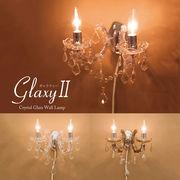【LED電球対応】クリスタルガラス2灯ウォールランプ【GALAXY II(ギャラクシー2)】