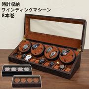 時計収納 ワインディングマシーン 8本巻 BK/BR