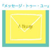POP UPミニカード(Message)