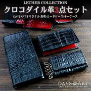 メンズ長財布 カードケース キーケース クロコダイルレザー3点セット ワニ革 牛革 DaysArt