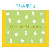 POP UPミニカード(Get well soon)