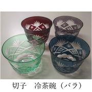 【訳あり】切子 冷茶碗(内箱/6個入)【色:青・赤・緑(指定可能)】